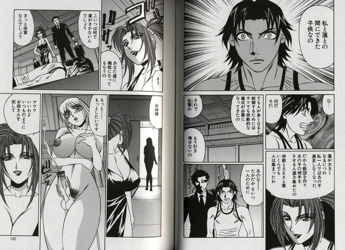 Chijoku no Gakuen 78
