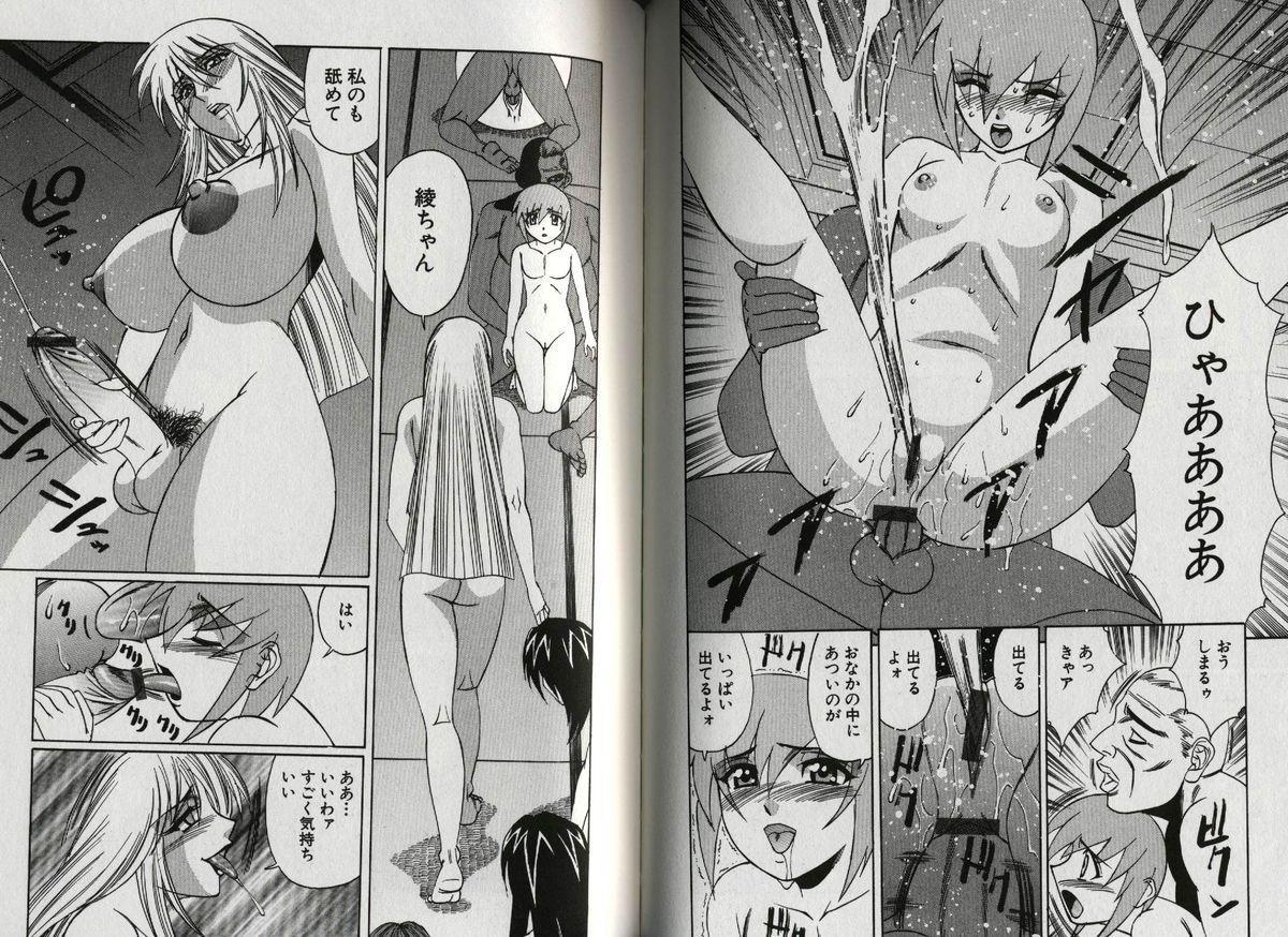 Chijoku no Gakuen 88