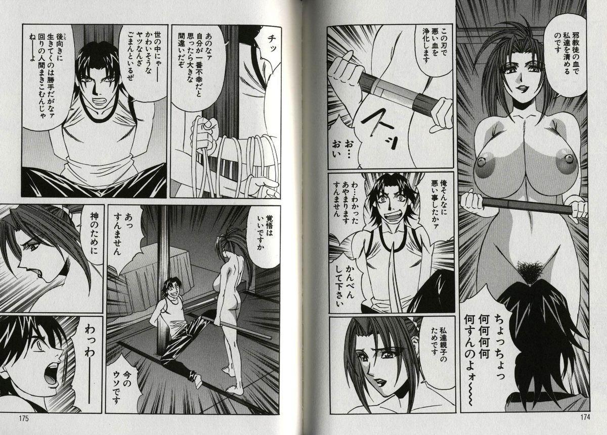 Chijoku no Gakuen 91