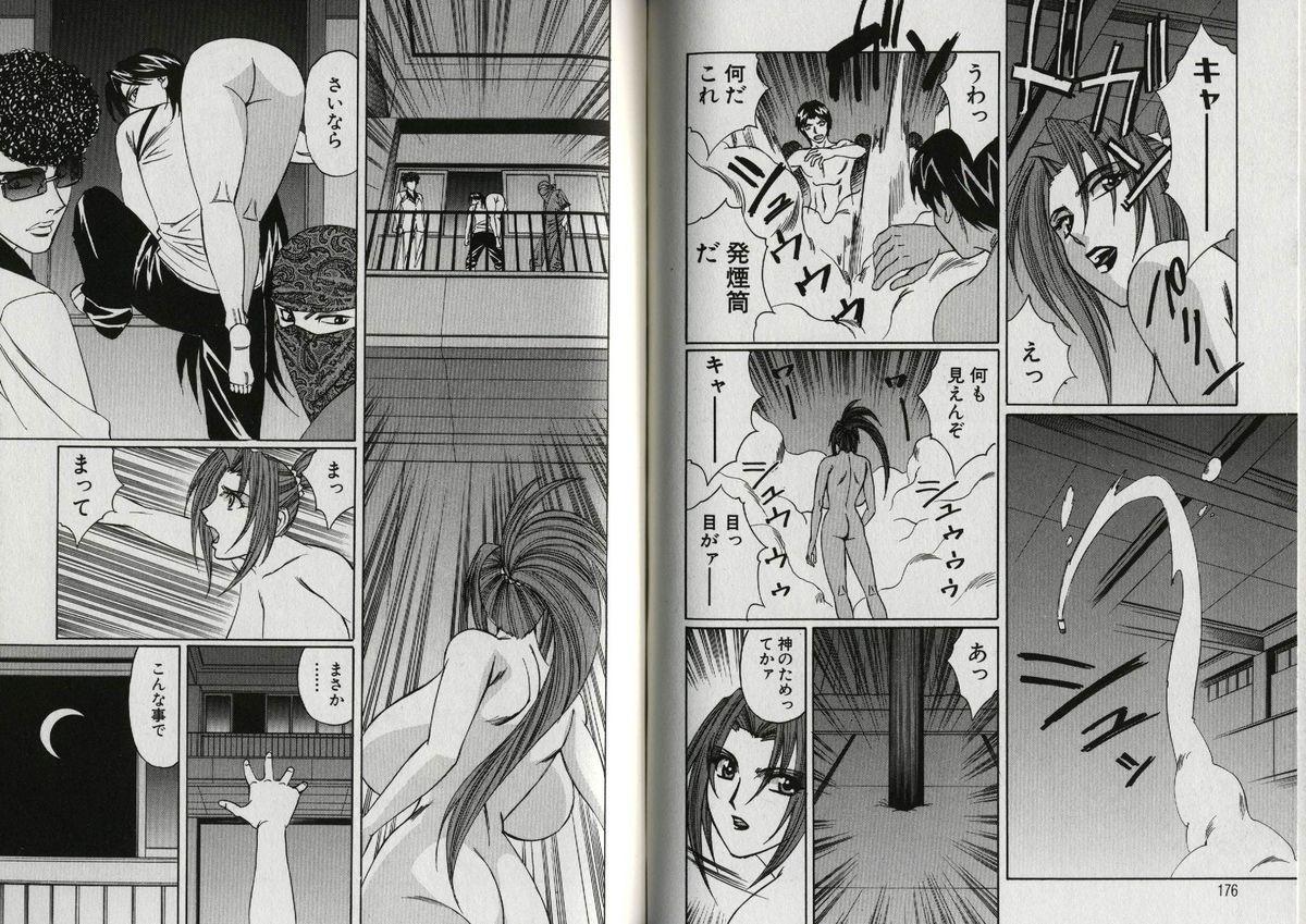 Chijoku no Gakuen 92