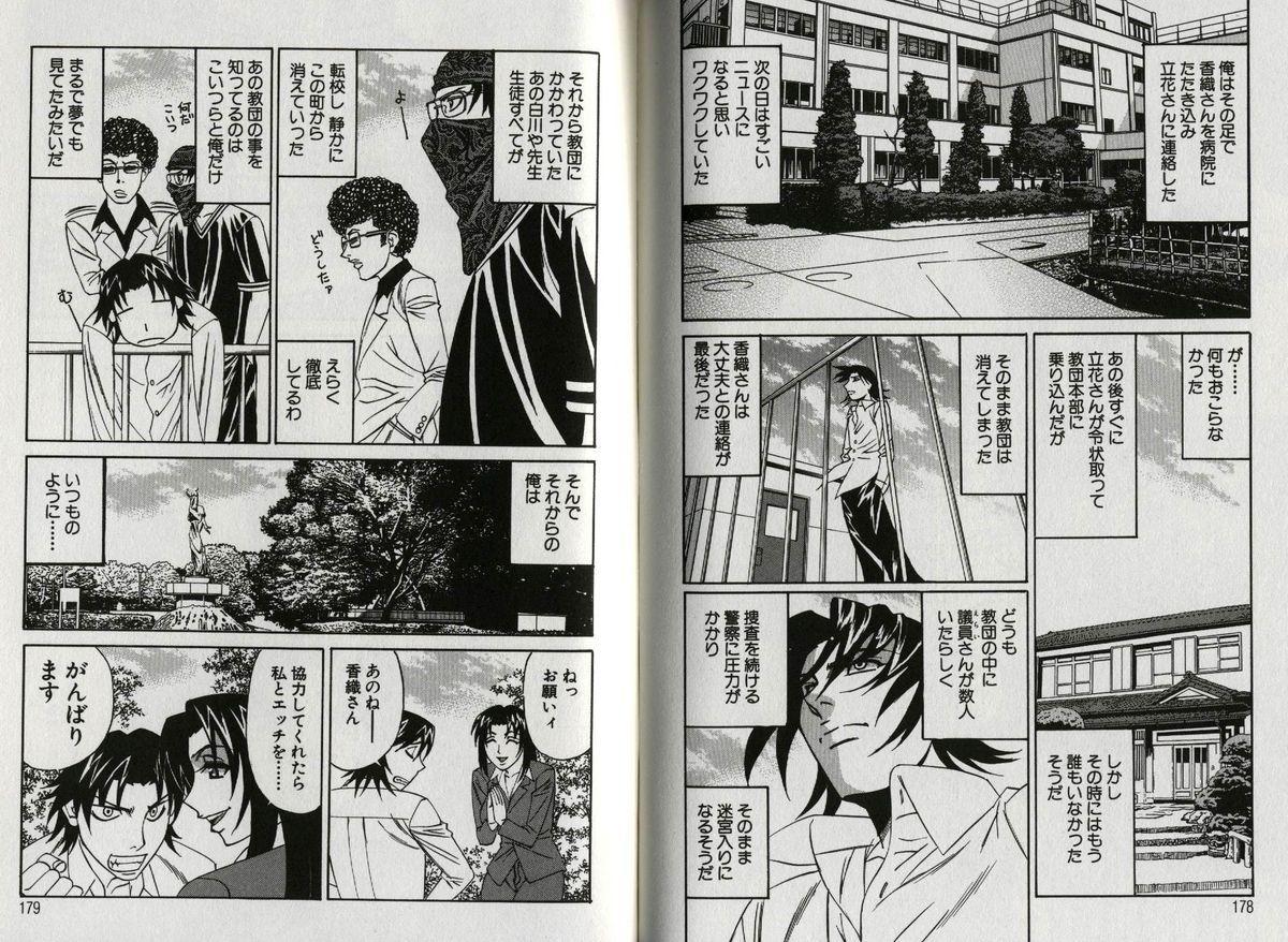 Chijoku no Gakuen 93