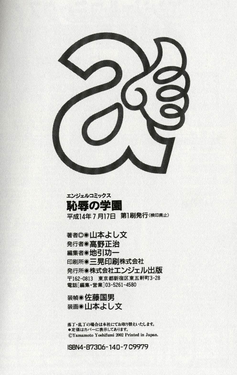 Chijoku no Gakuen 96