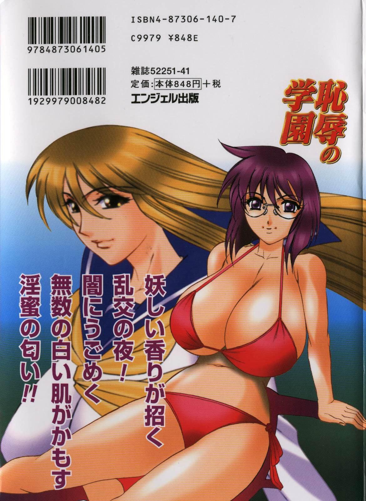 Chijoku no Gakuen 98