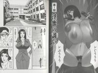 Chijoku no Gakuen 8