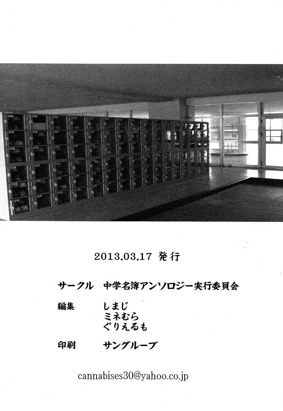 Class Marugoto SEX Meibo Anthology 101