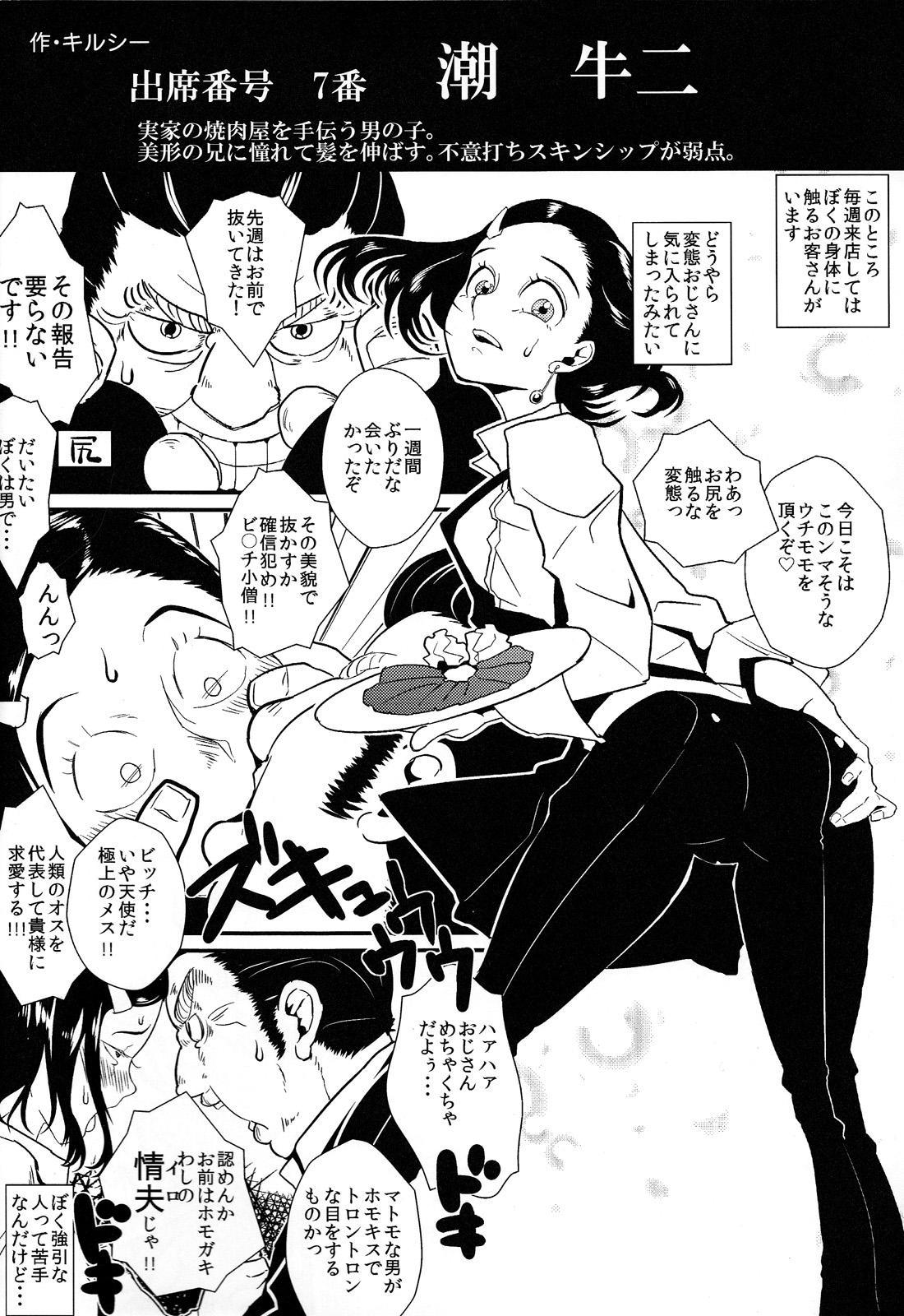 Class Marugoto SEX Meibo Anthology 17