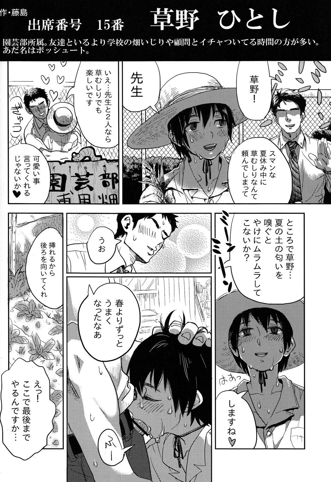 Class Marugoto SEX Meibo Anthology 33
