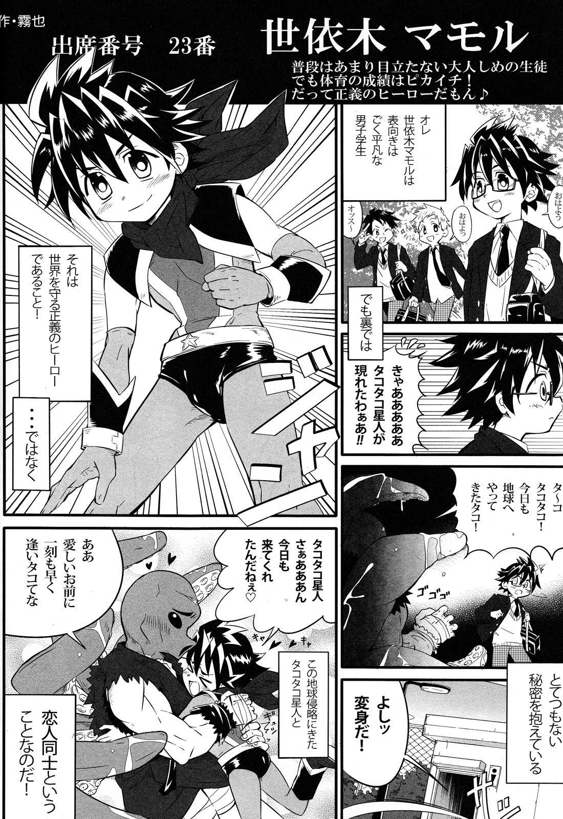 Class Marugoto SEX Meibo Anthology 49