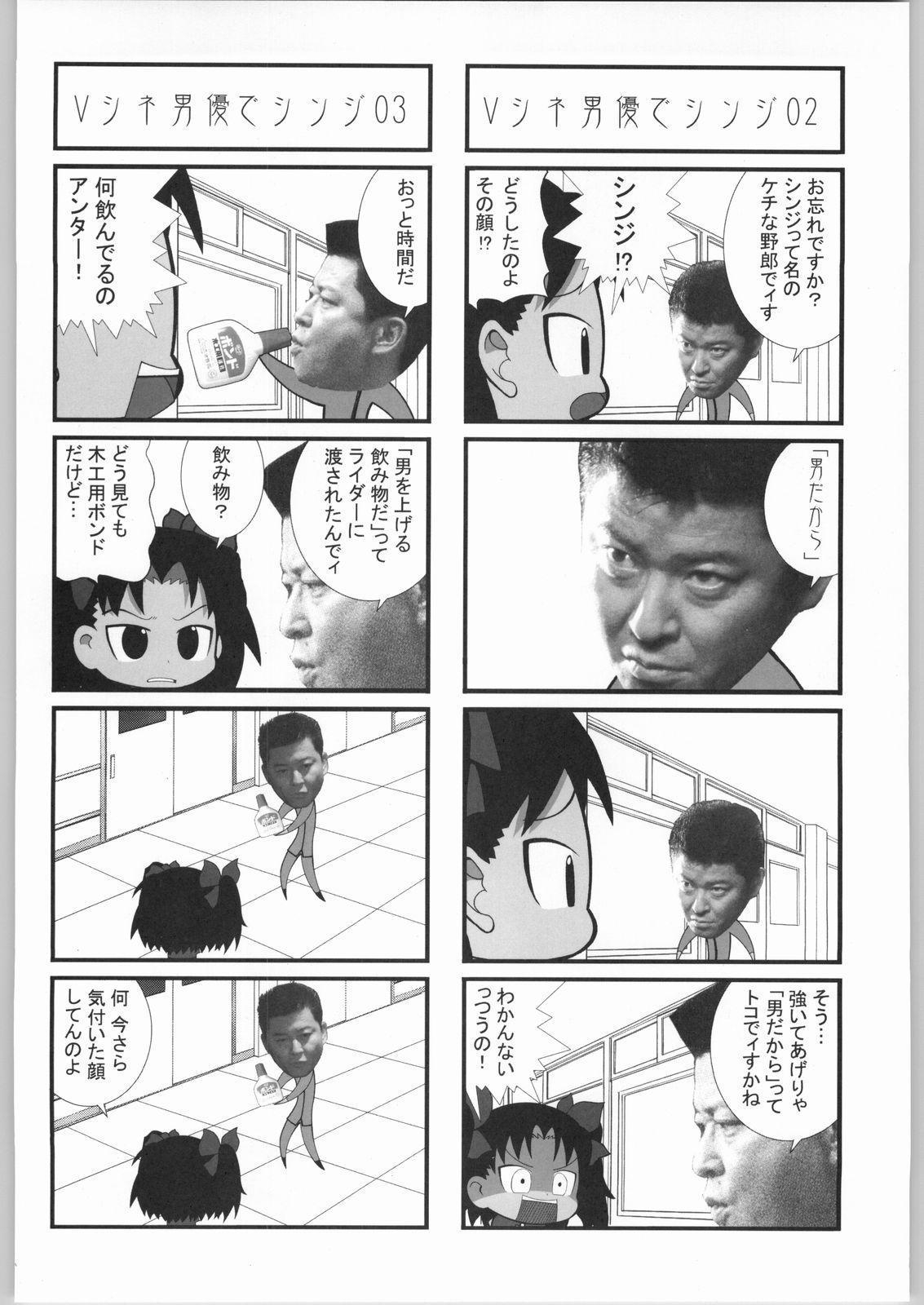Kabushikigaisha Liver-Sashi 120