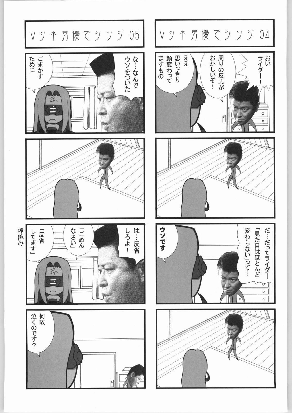 Kabushikigaisha Liver-Sashi 121