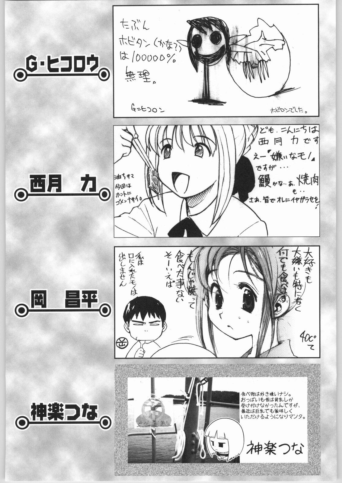 Kabushikigaisha Liver-Sashi 157