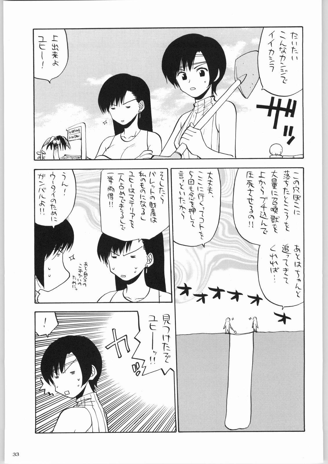 Kabushikigaisha Liver-Sashi 31