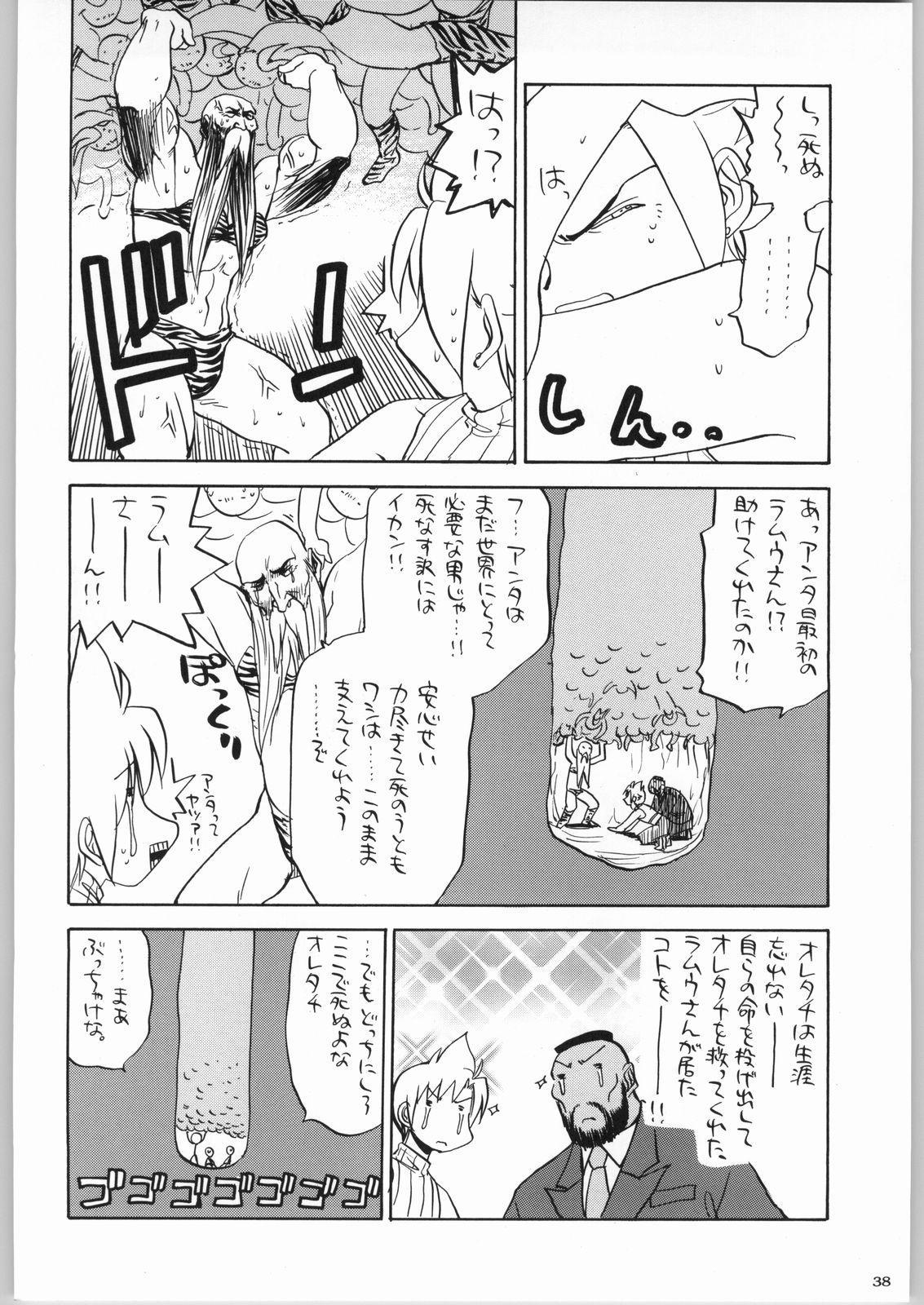 Kabushikigaisha Liver-Sashi 36