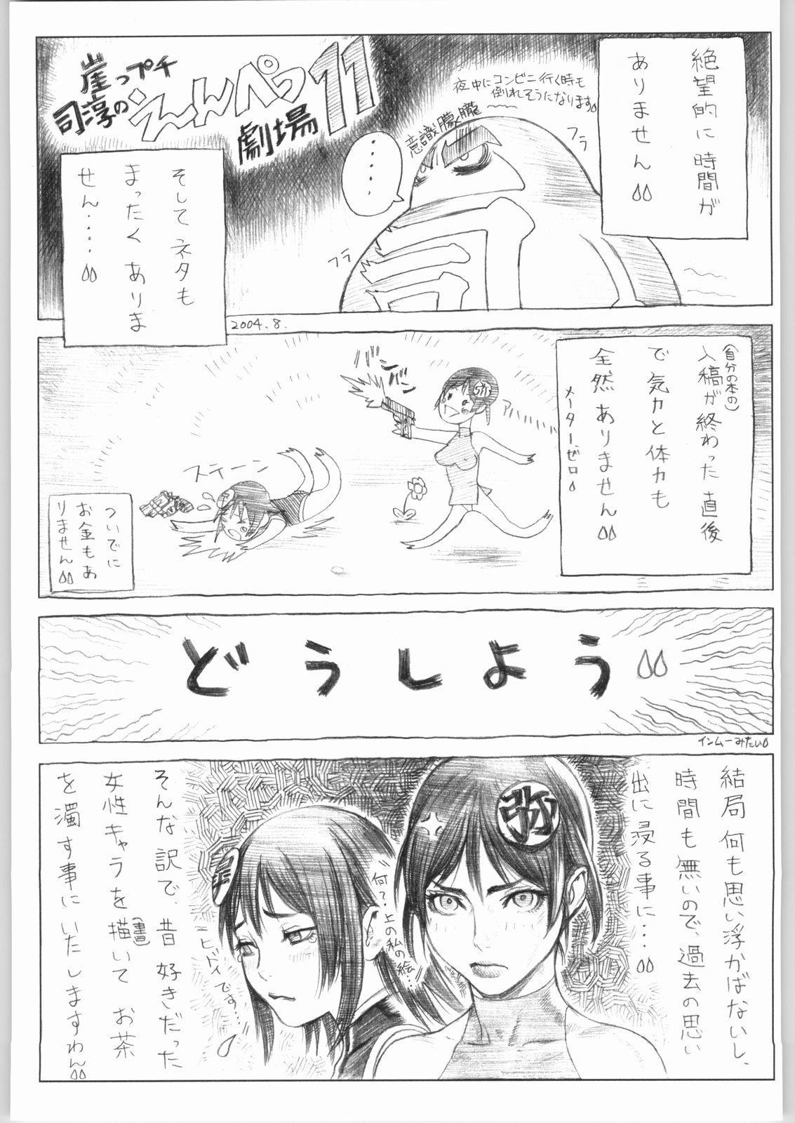 Kabushikigaisha Liver-Sashi 65