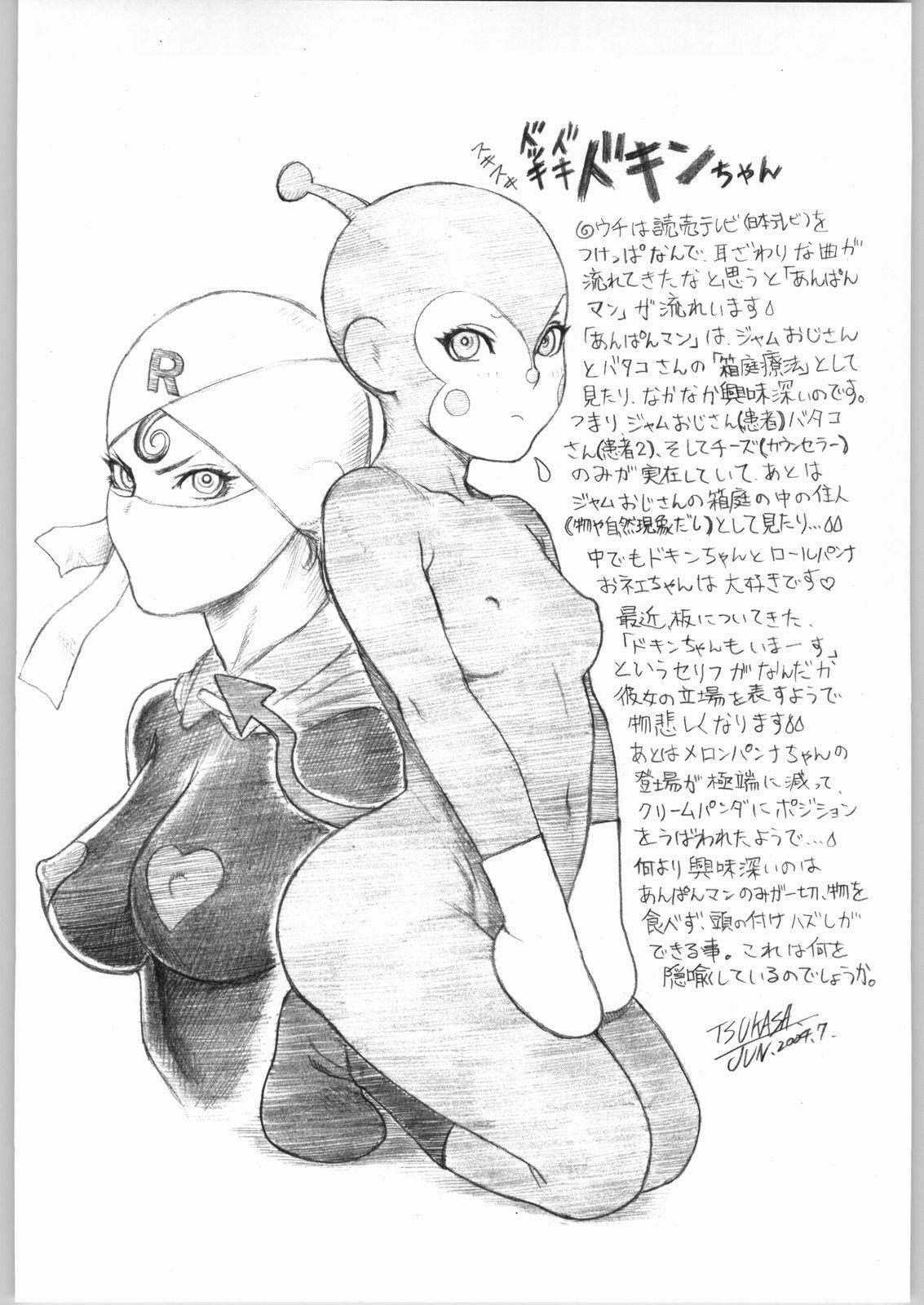 Kabushikigaisha Liver-Sashi 68
