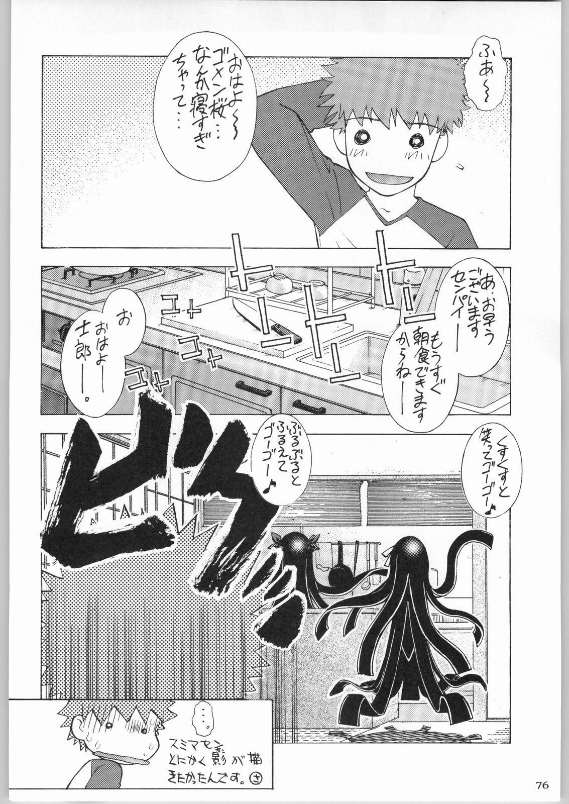 Kabushikigaisha Liver-Sashi 74