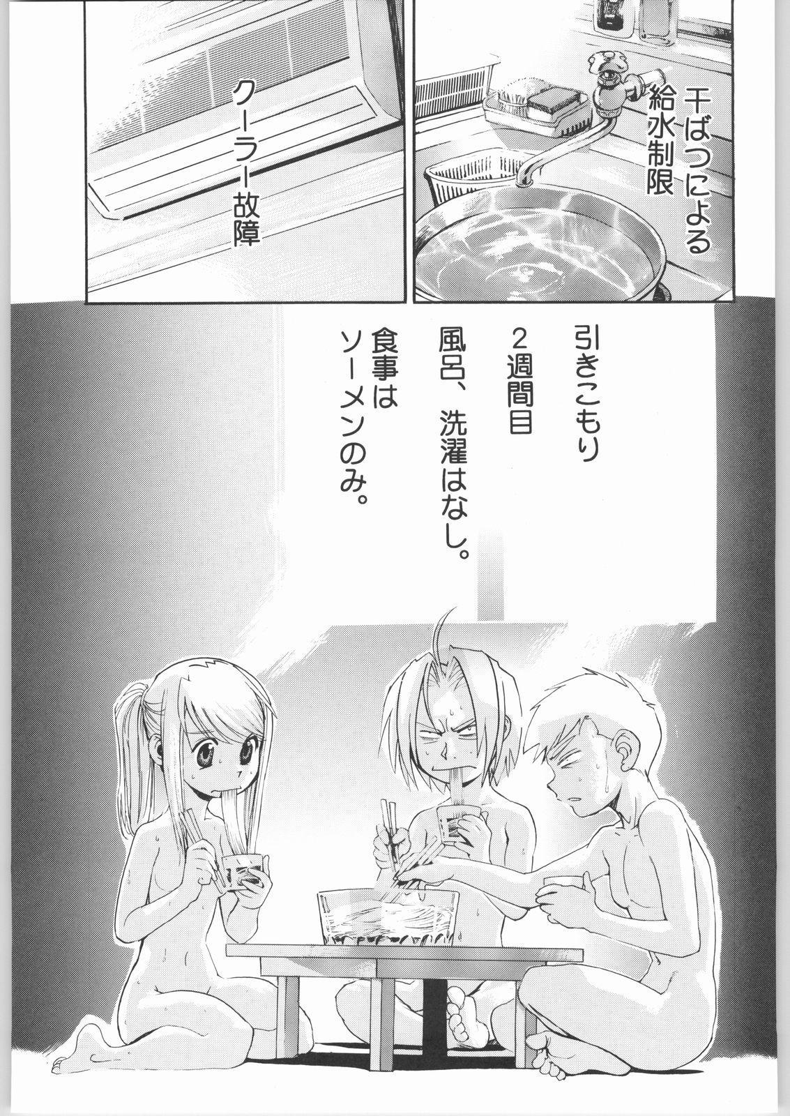 Kabushikigaisha Liver-Sashi 83
