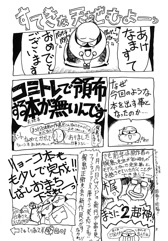 Tenchi Musou! Munomaki Kansei Zenya 1