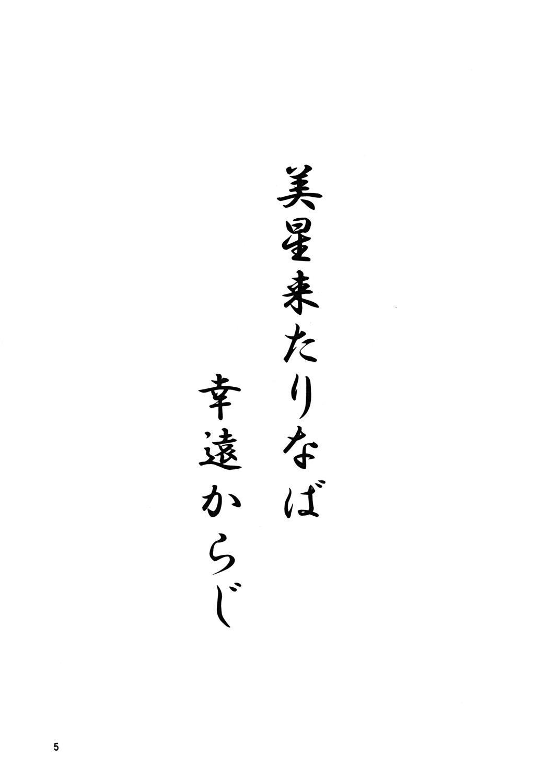 Tenchi Musou! Munomaki Kansei Zenya 4