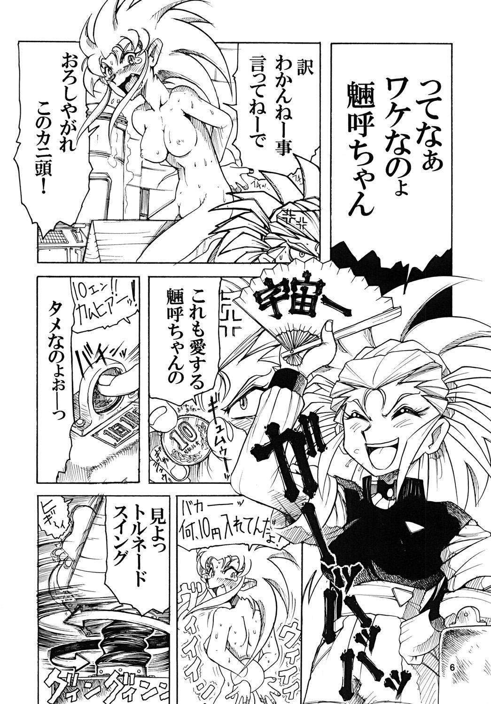 Tenchi Musou! Munomaki Kansei Zenya 5
