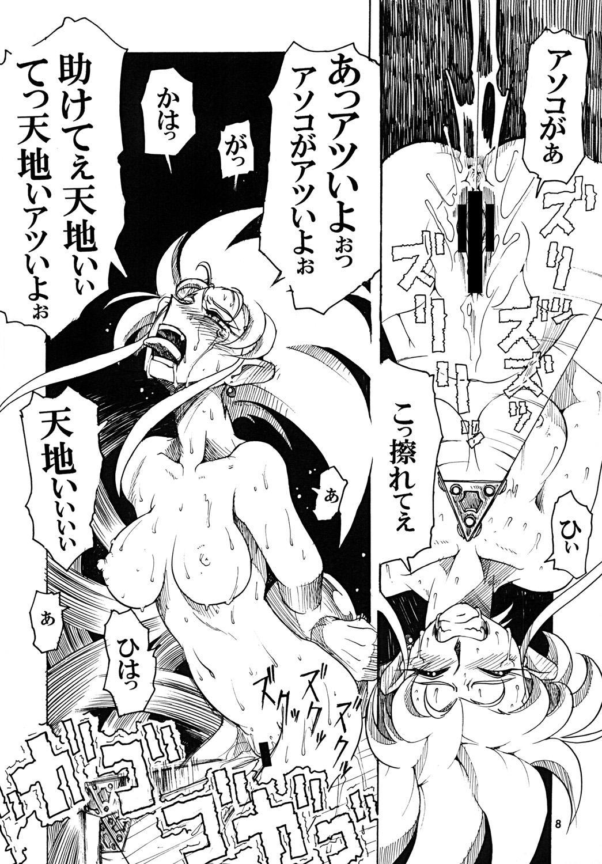 Tenchi Musou! Munomaki Kansei Zenya 7