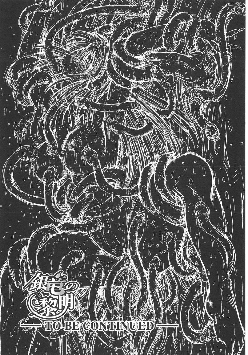 Ginryuu no Reimei | Dawn of the Silver Dragon Vol. 1 169