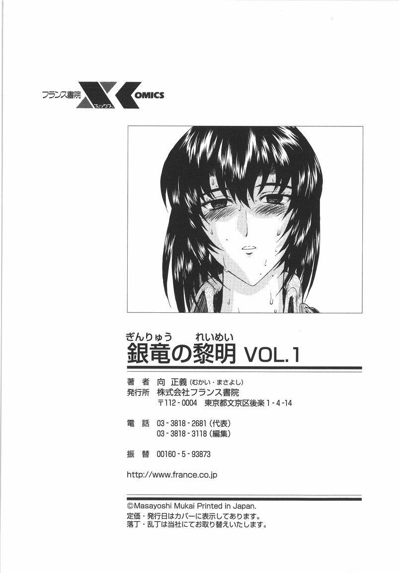 Ginryuu no Reimei | Dawn of the Silver Dragon Vol. 1 170
