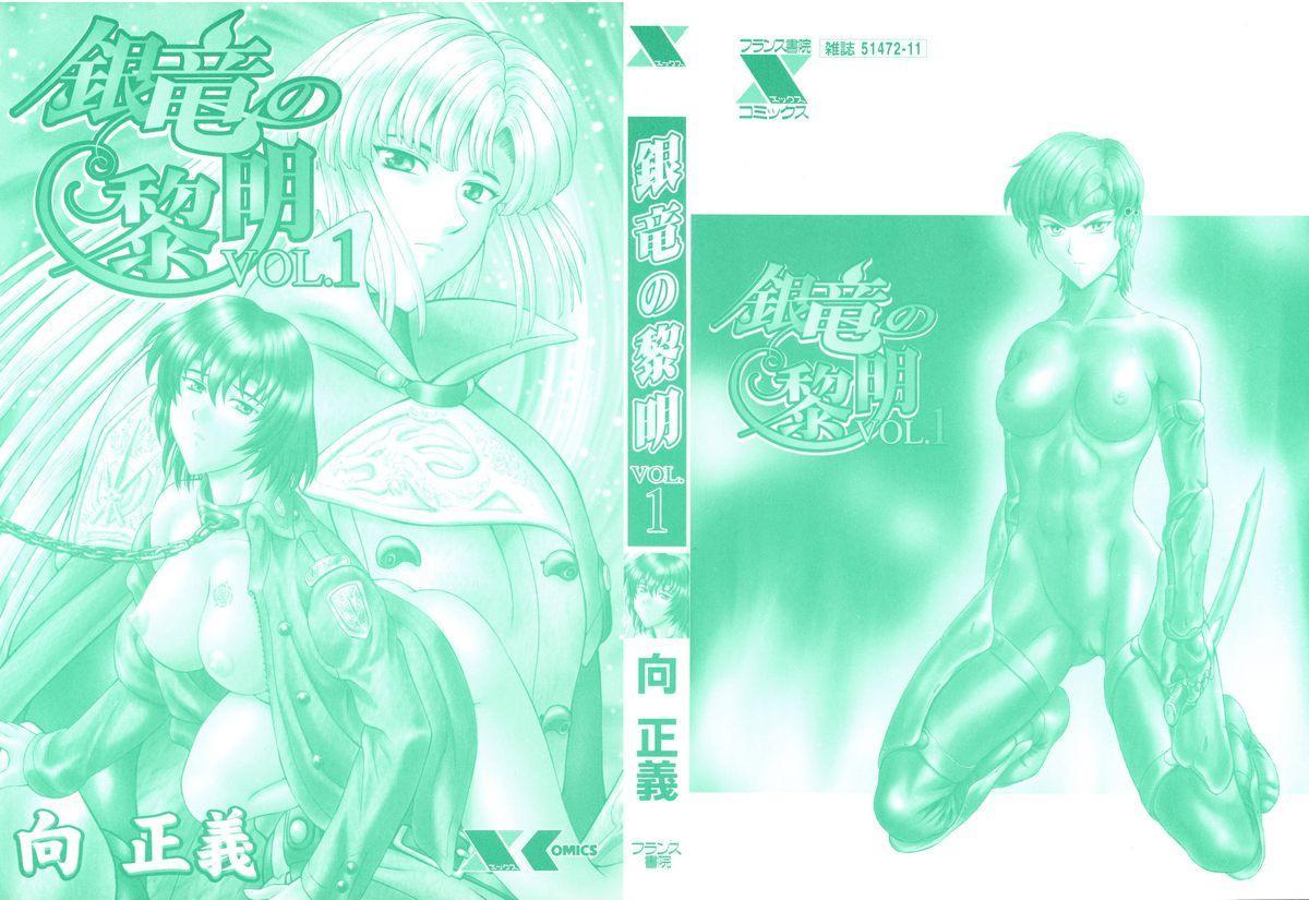 Ginryuu no Reimei | Dawn of the Silver Dragon Vol. 1 1