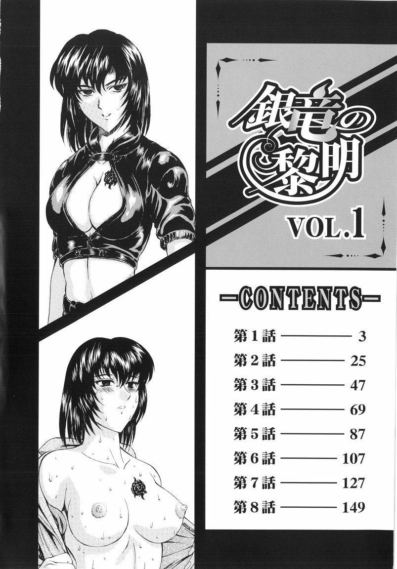 Ginryuu no Reimei | Dawn of the Silver Dragon Vol. 1 3