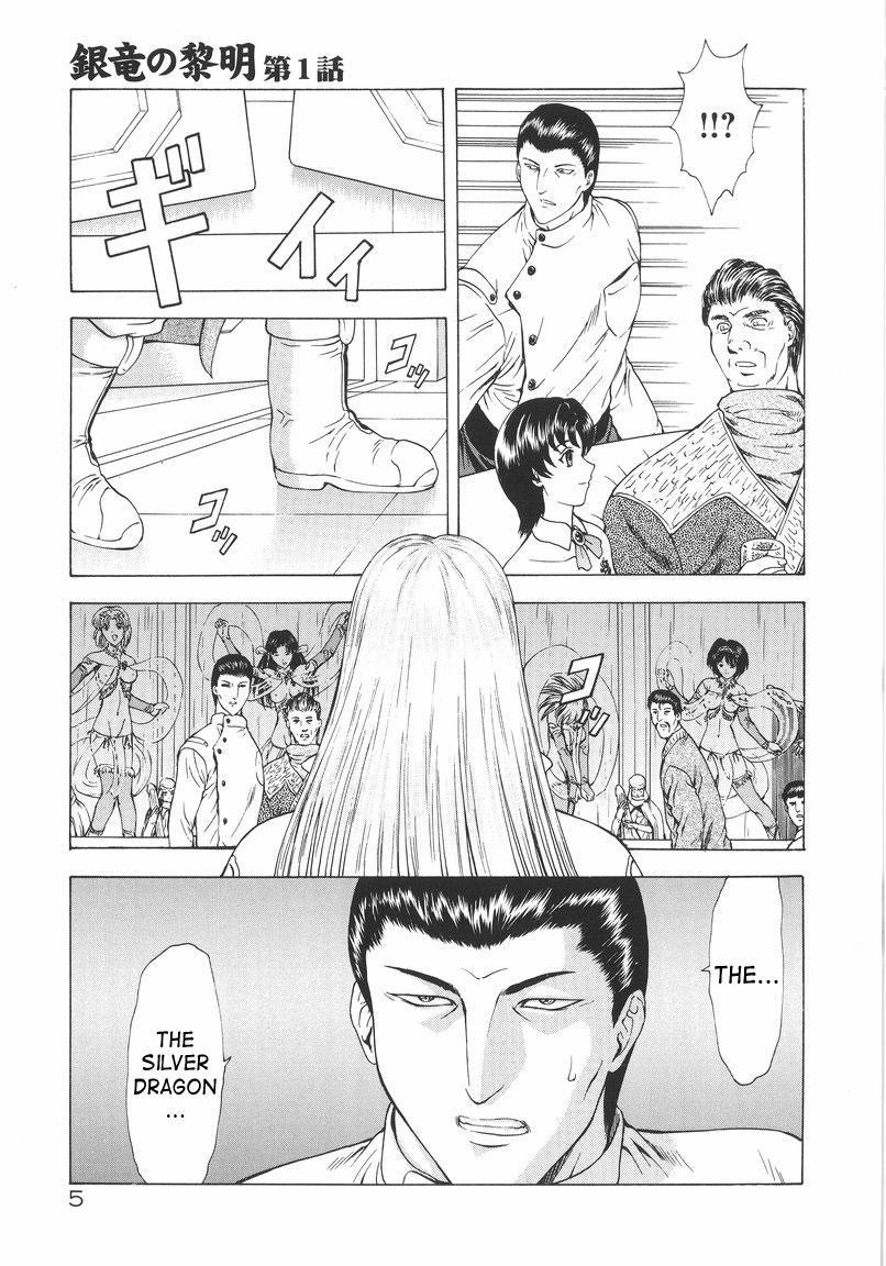 Ginryuu no Reimei | Dawn of the Silver Dragon Vol. 1 6