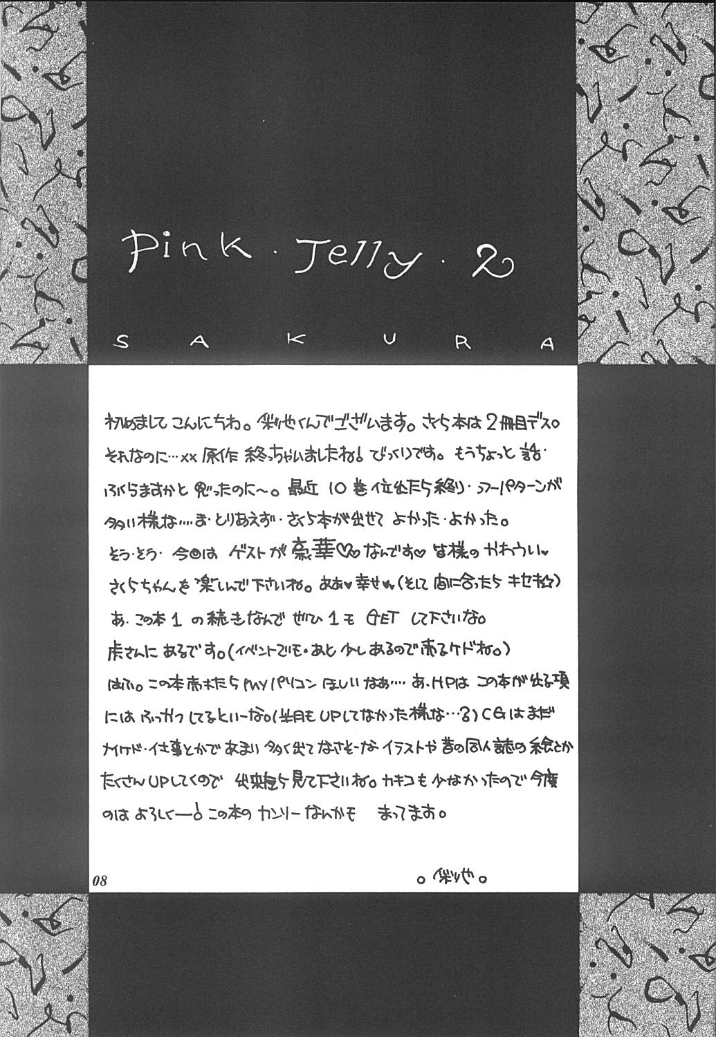 Pink Jelly 2 6