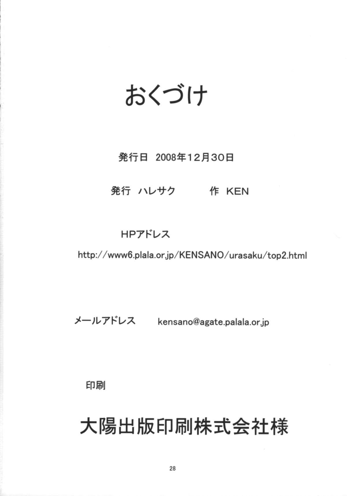 Hayate Ni Onegai! 28