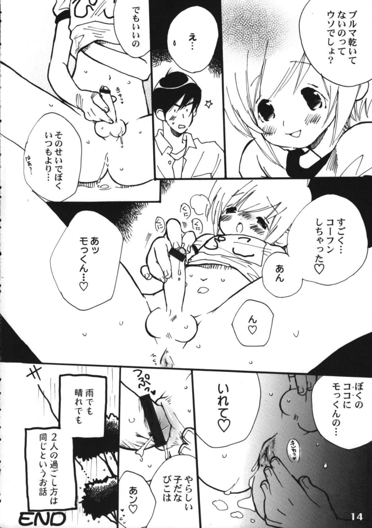 Bokutachi! Shotappuru!! 13