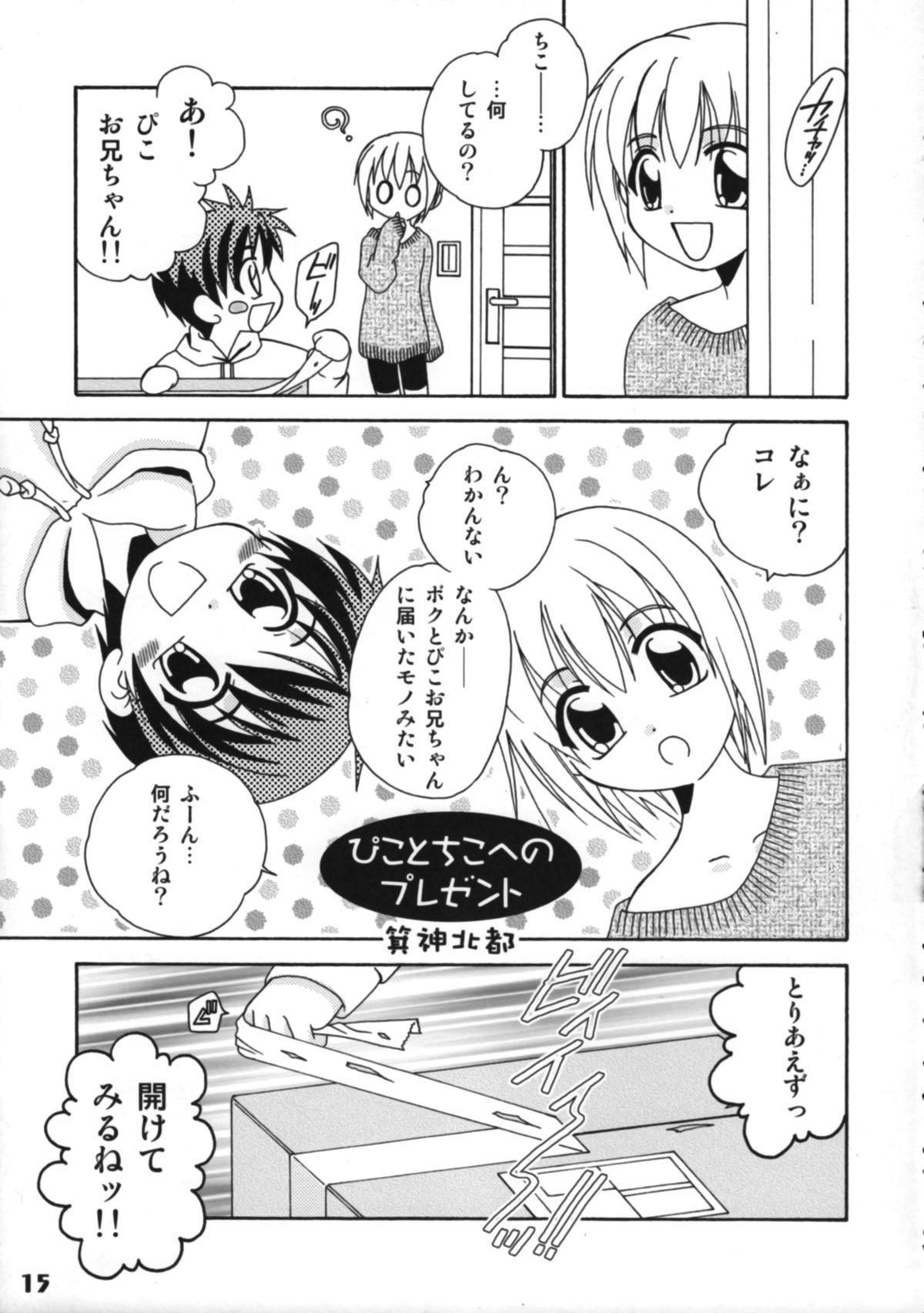 Bokutachi! Shotappuru!! 14