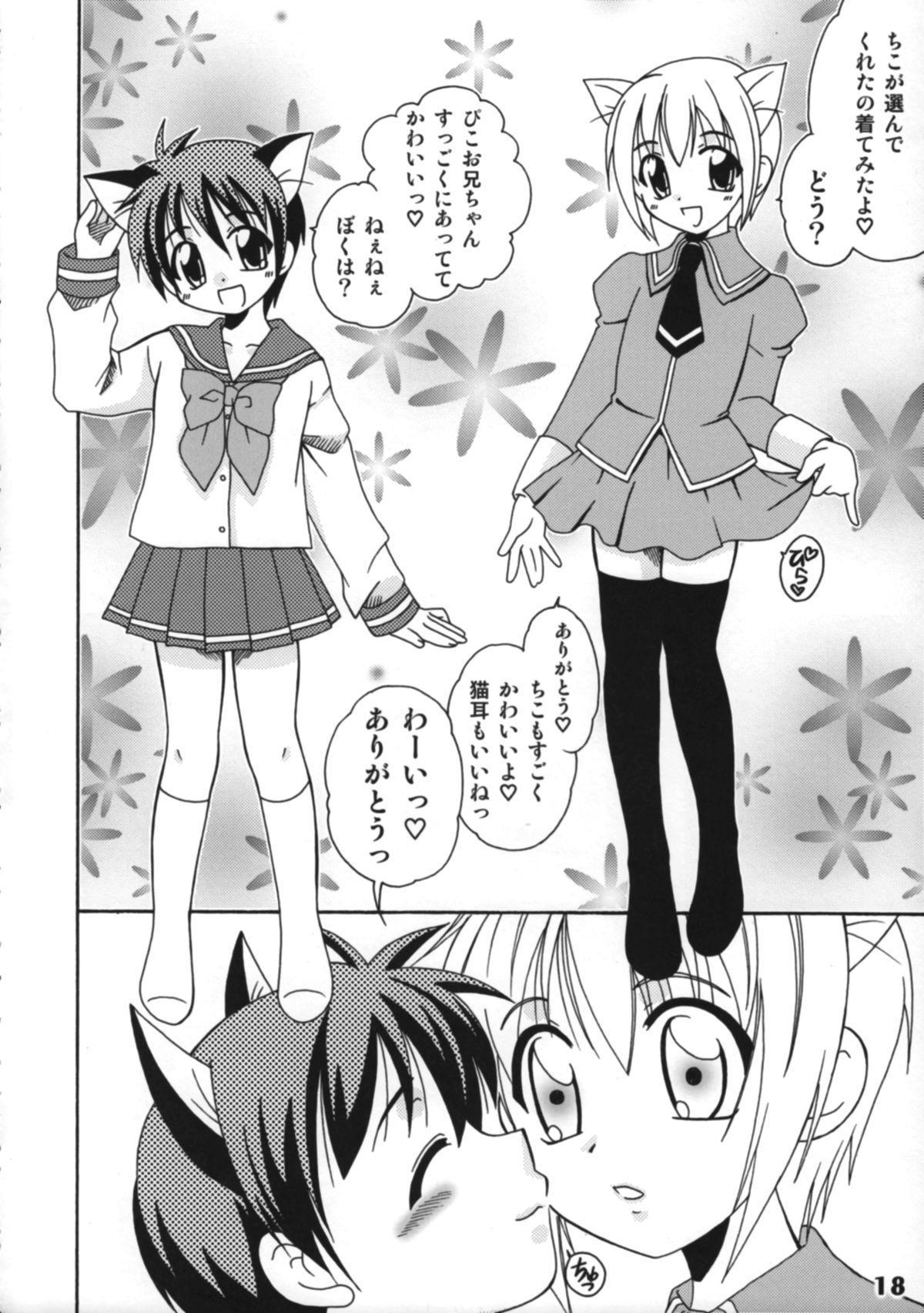 Bokutachi! Shotappuru!! 17