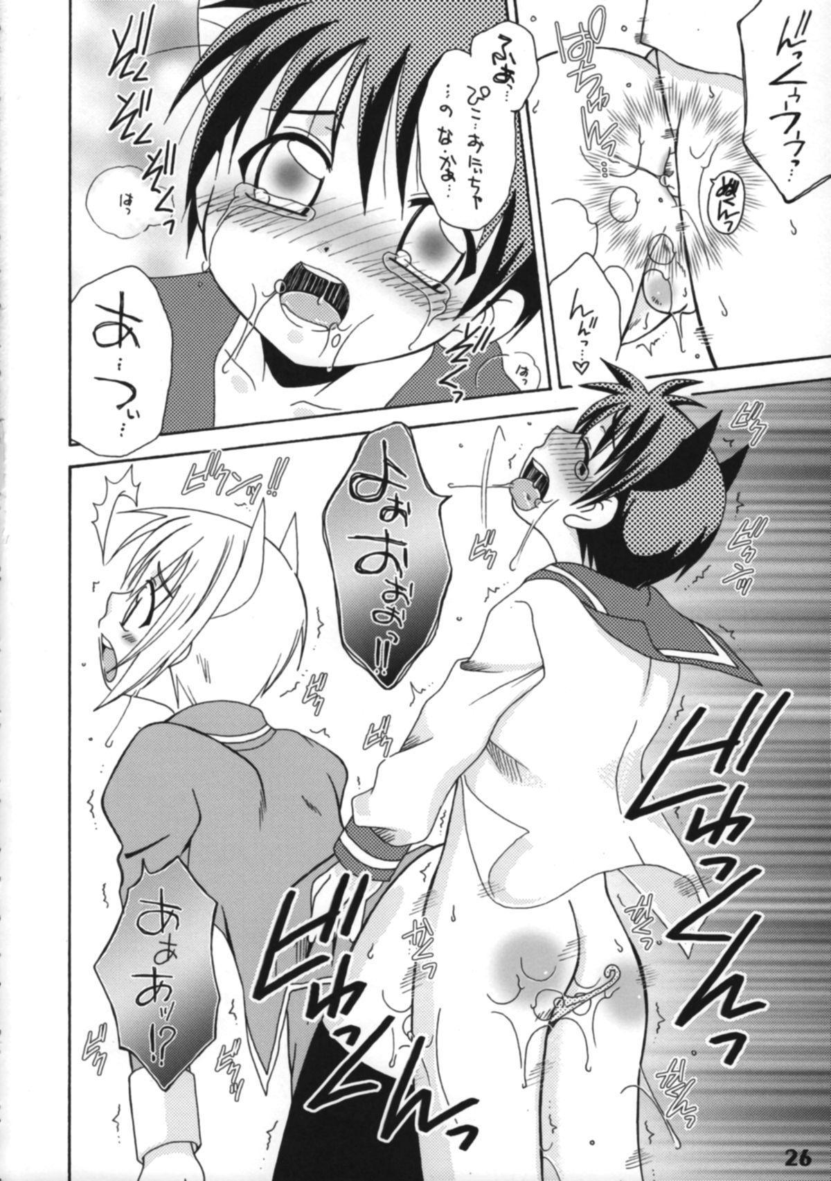 Bokutachi! Shotappuru!! 24