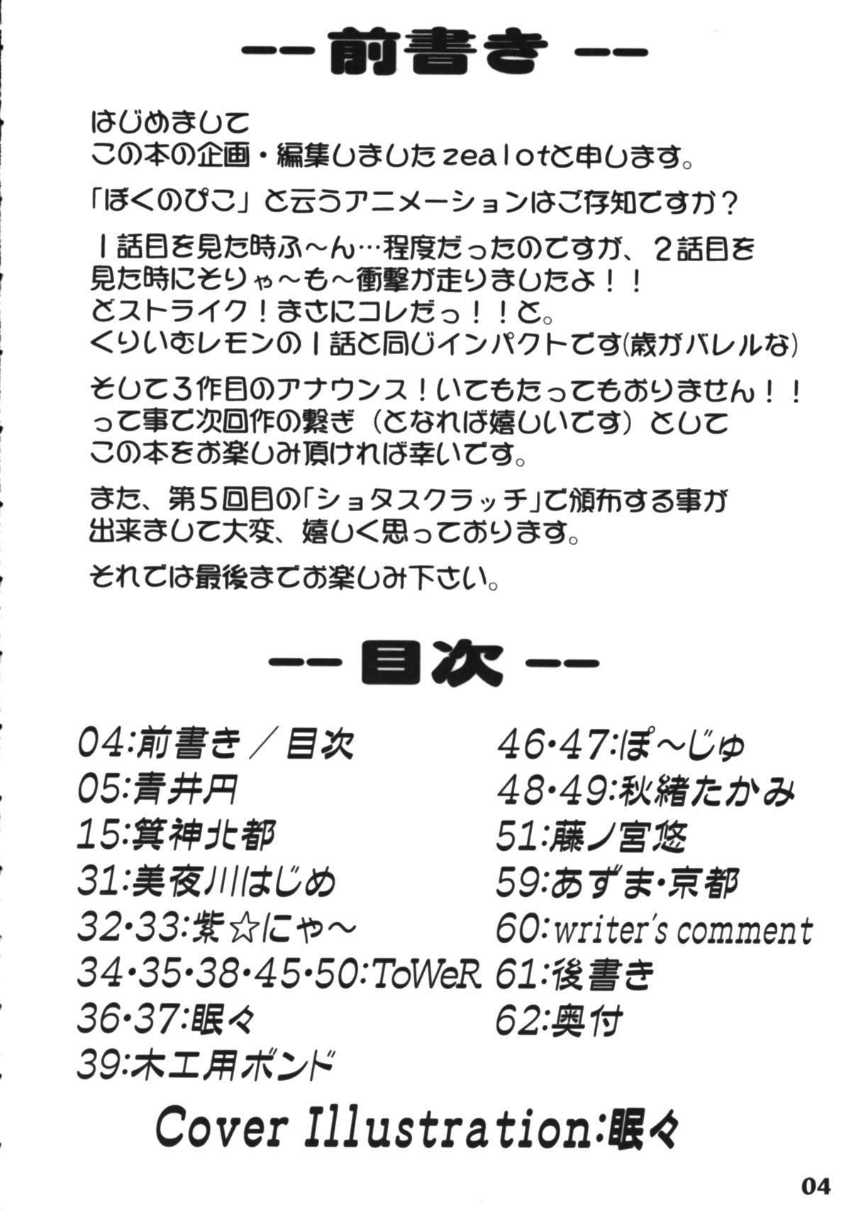 Bokutachi! Shotappuru!! 3