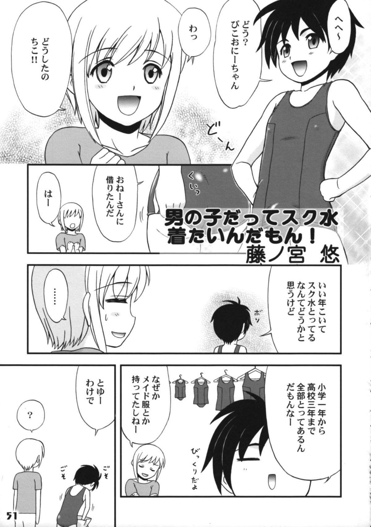 Bokutachi! Shotappuru!! 49