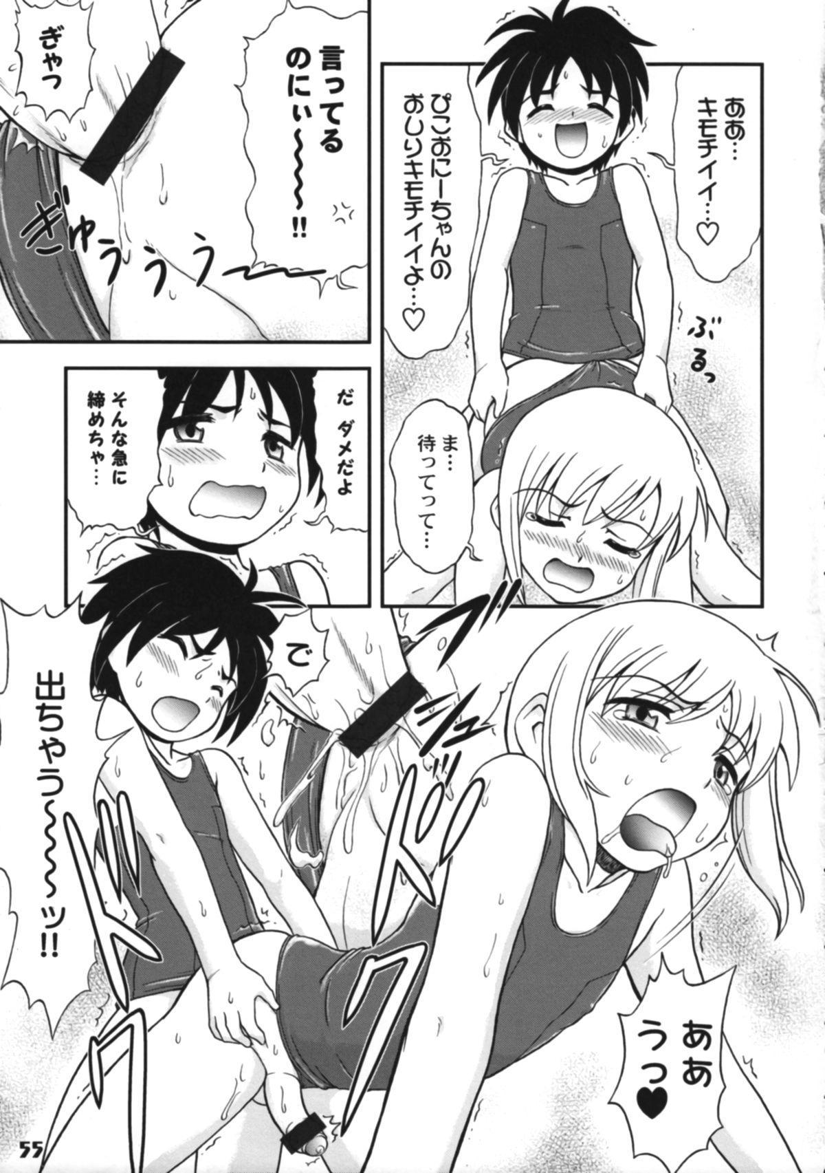 Bokutachi! Shotappuru!! 53