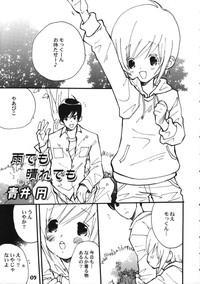 Bokutachi! Shotappuru!! 4