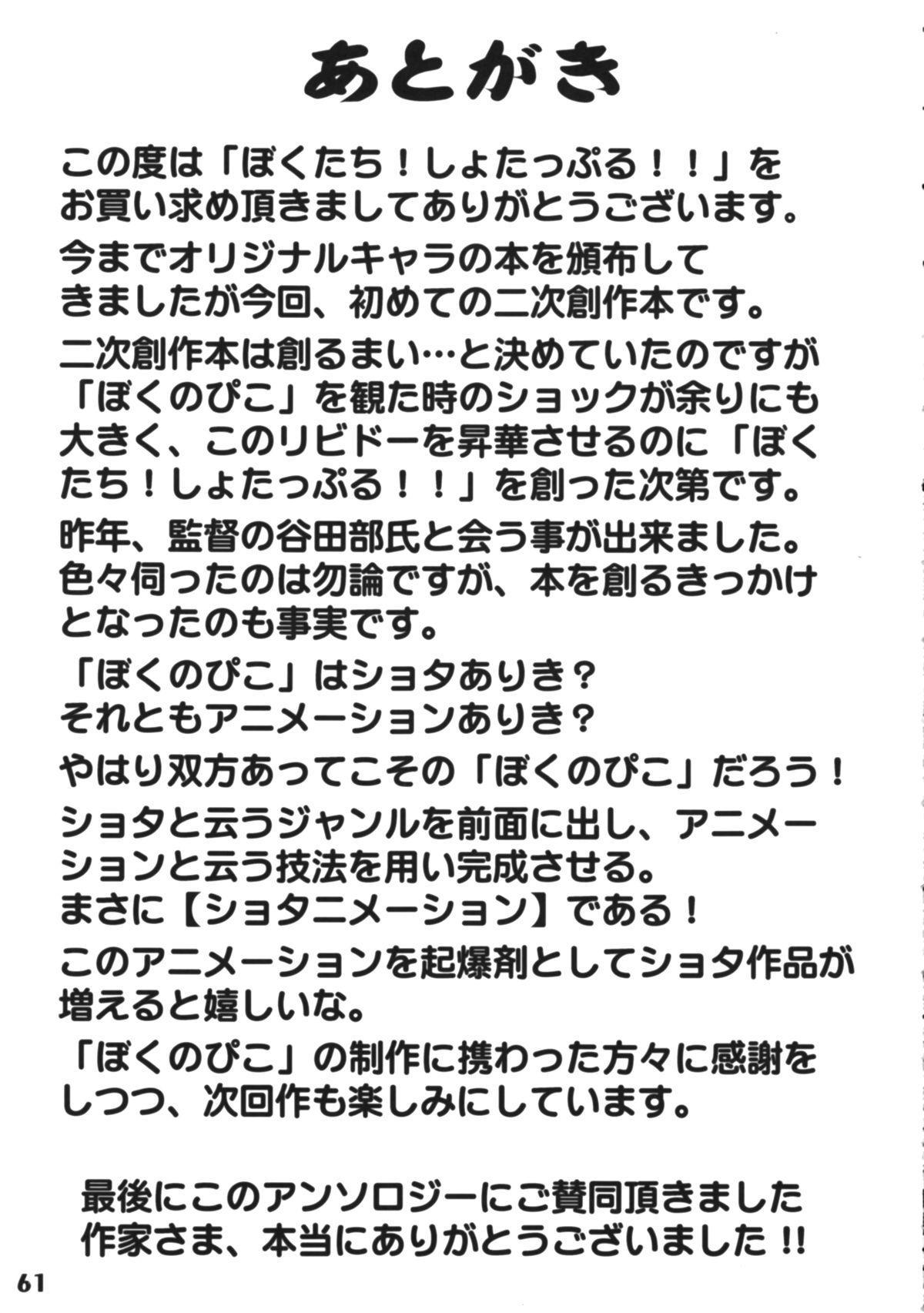 Bokutachi! Shotappuru!! 59