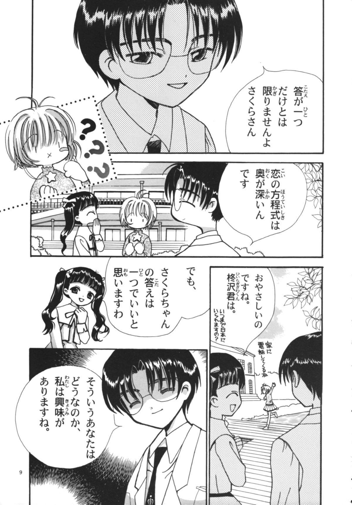 Tomoyo No Yasashii Houteishiki 10