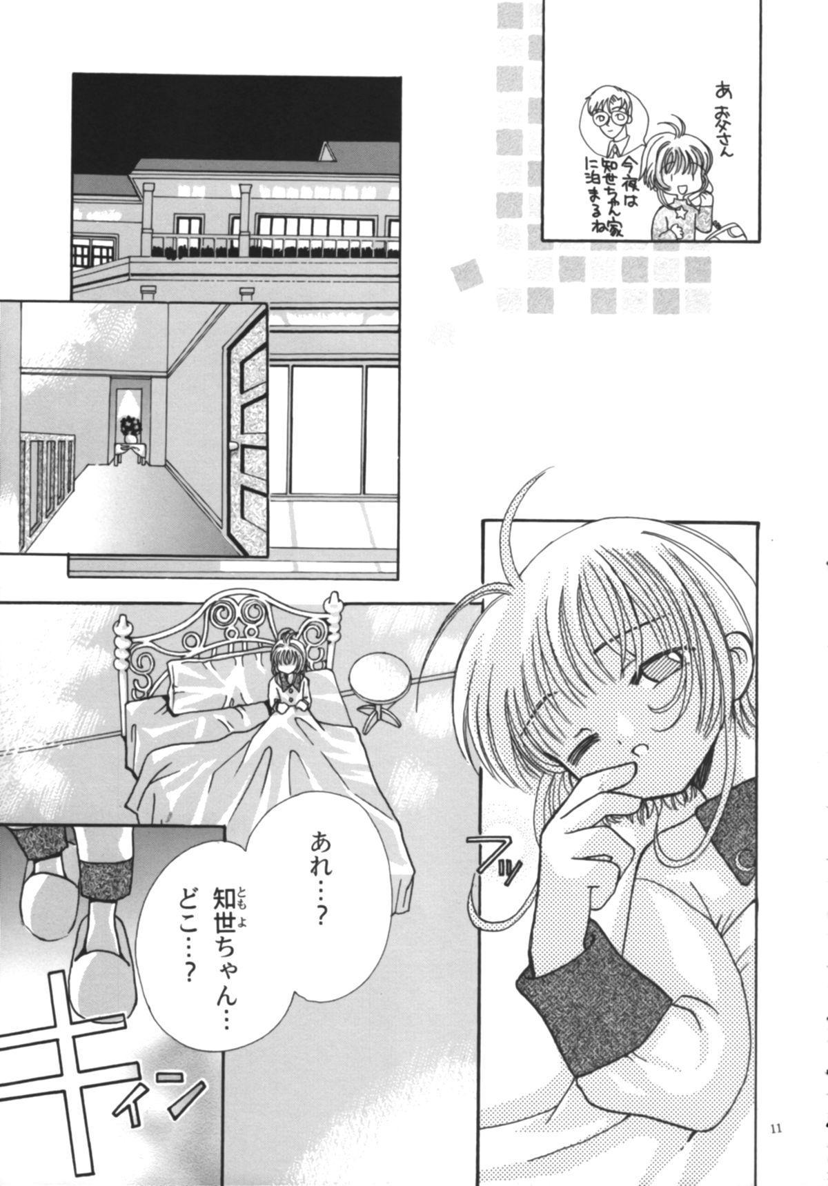 Tomoyo No Yasashii Houteishiki 12