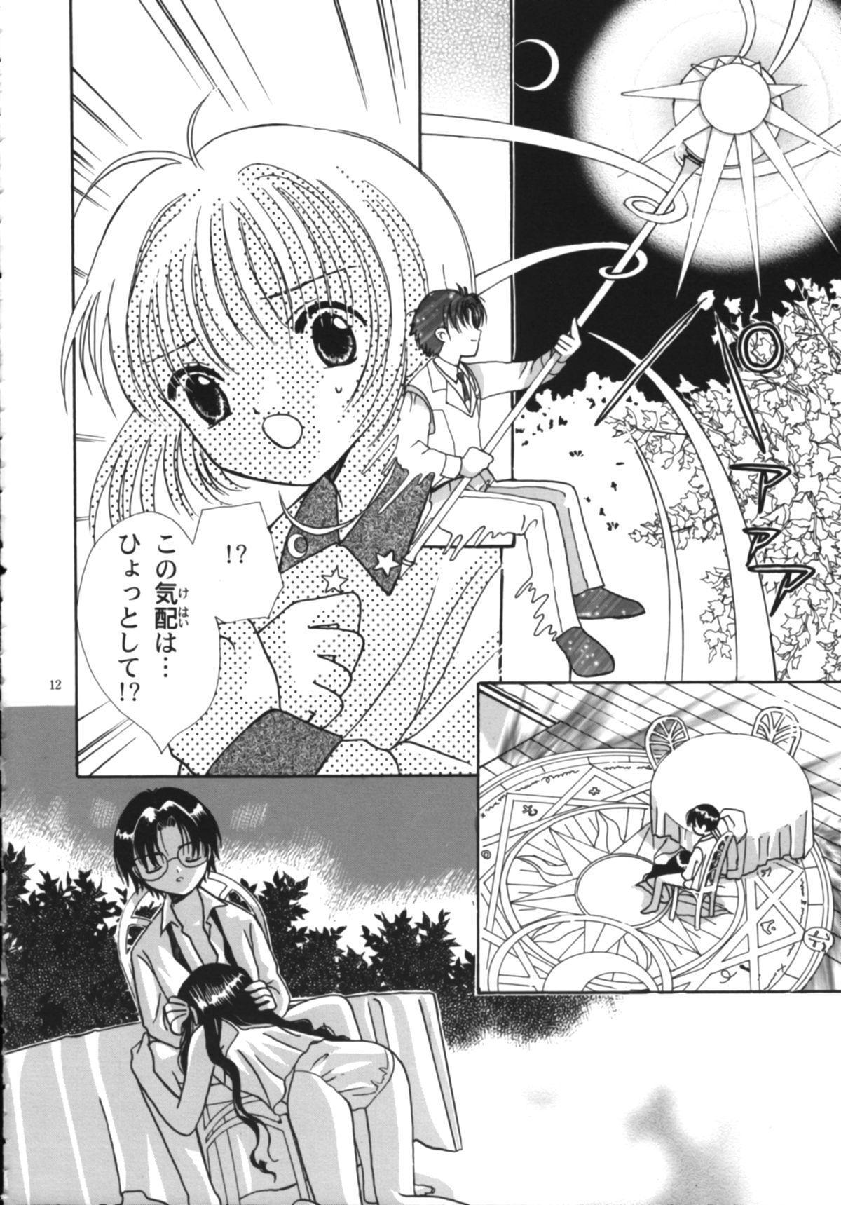 Tomoyo No Yasashii Houteishiki 13