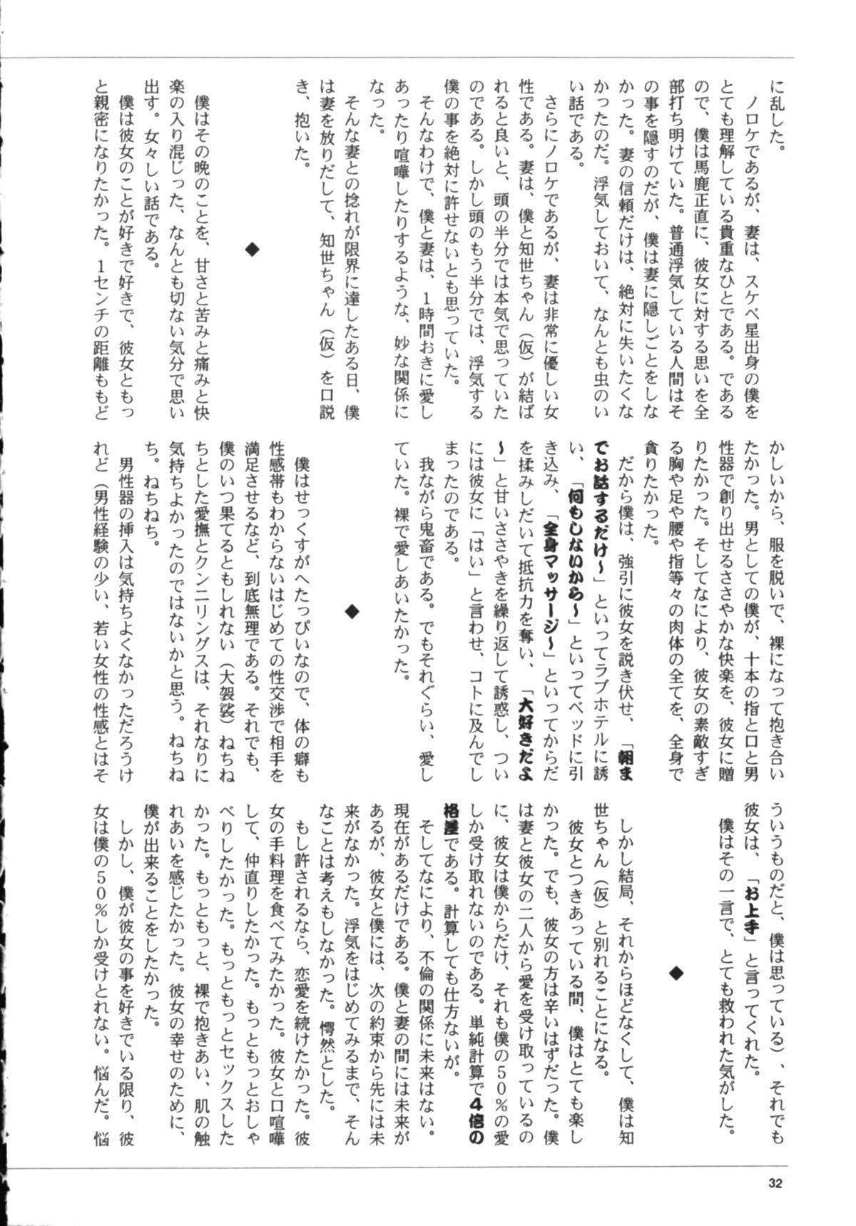 Tomoyo No Yasashii Houteishiki 33