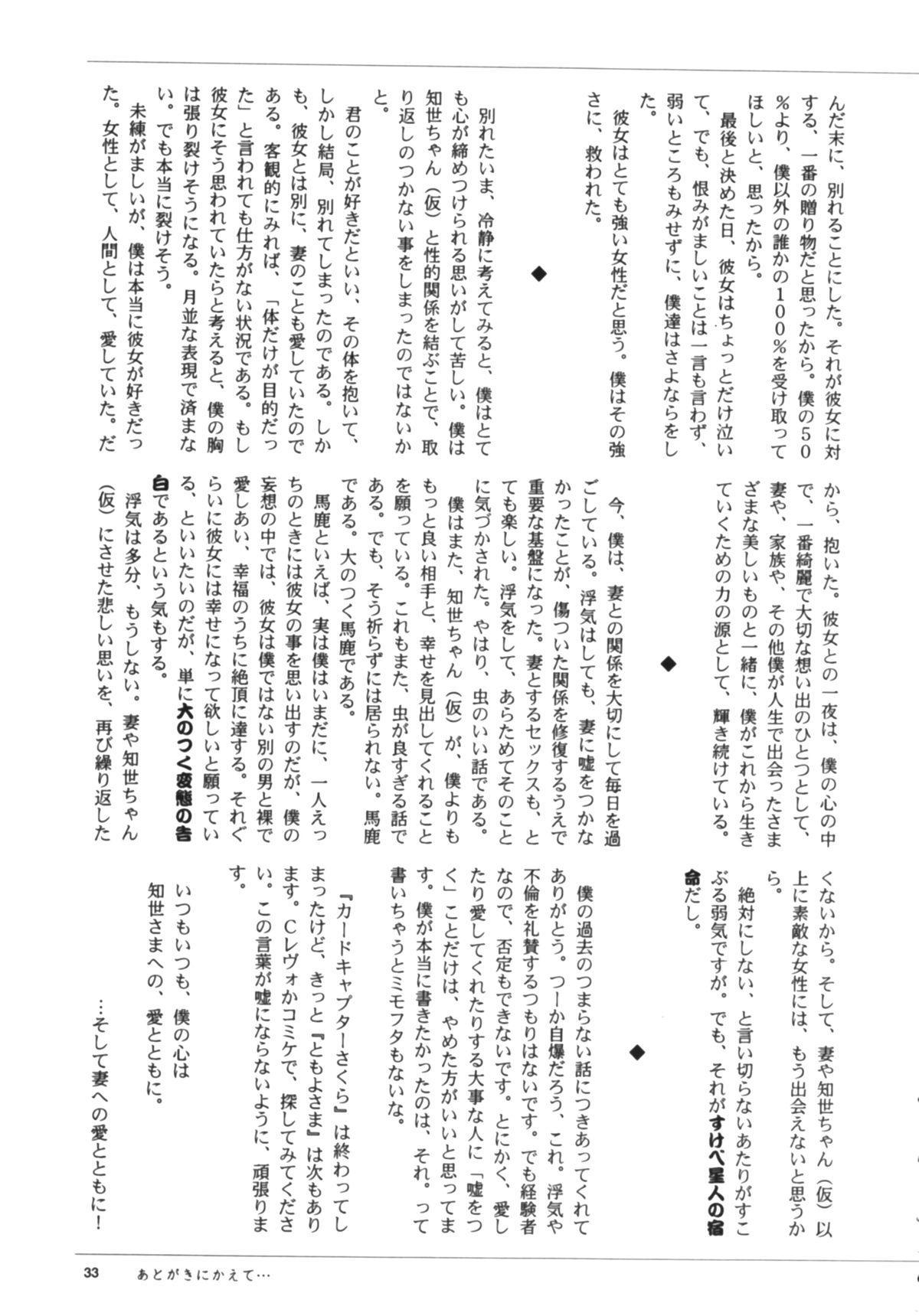 Tomoyo No Yasashii Houteishiki 34