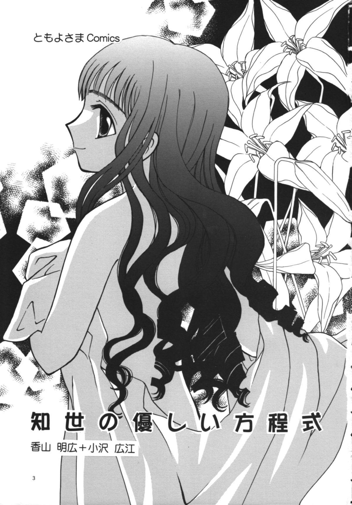 Tomoyo No Yasashii Houteishiki 4