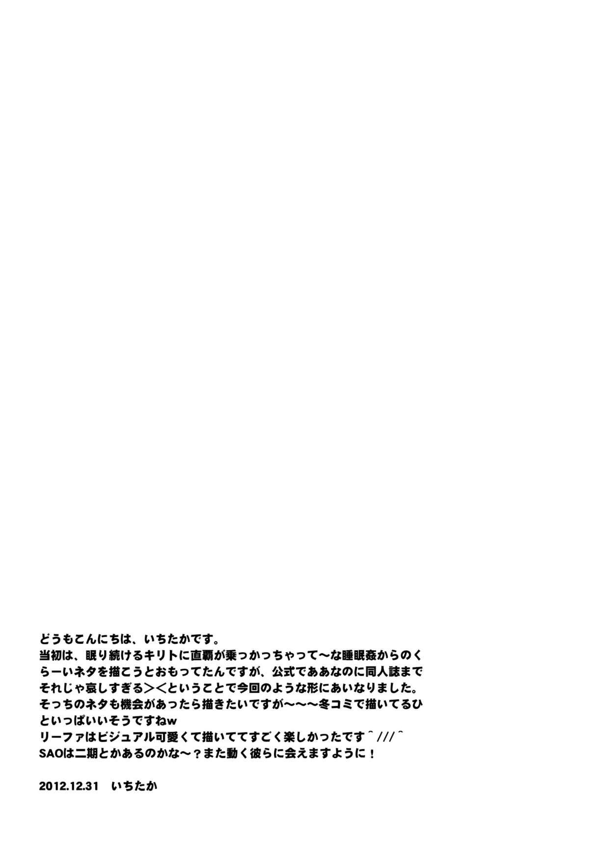 (C83) [Crazy9 (Ichitaka)] C9-03 Suguha to Lyfa to Oniichan no Shiawase Kazoku Keikaku   Plan For a Happy Family-Life with Suguha, Leafa, and Onii-chan (Sword Art Online) [English] {doujin-moe.us} 26