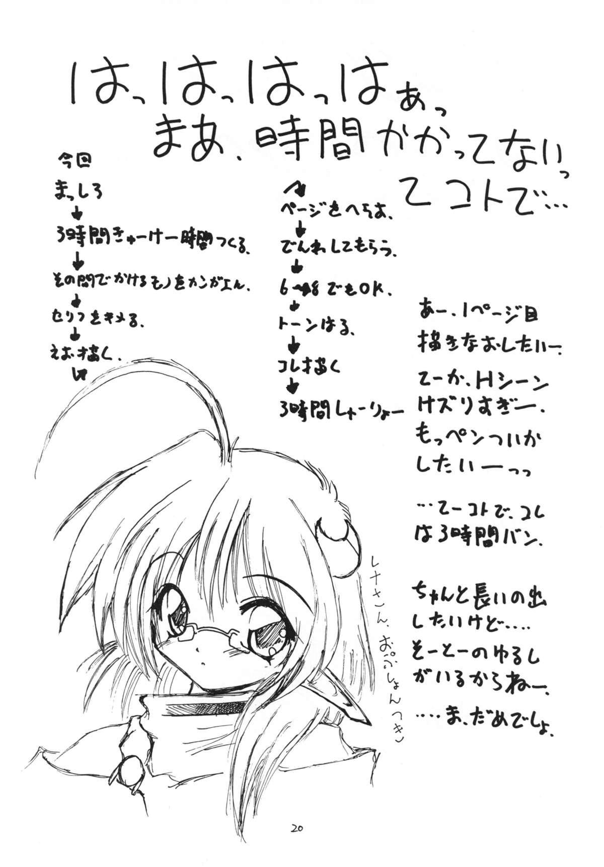 Kuro no Taikai Kouhen 19