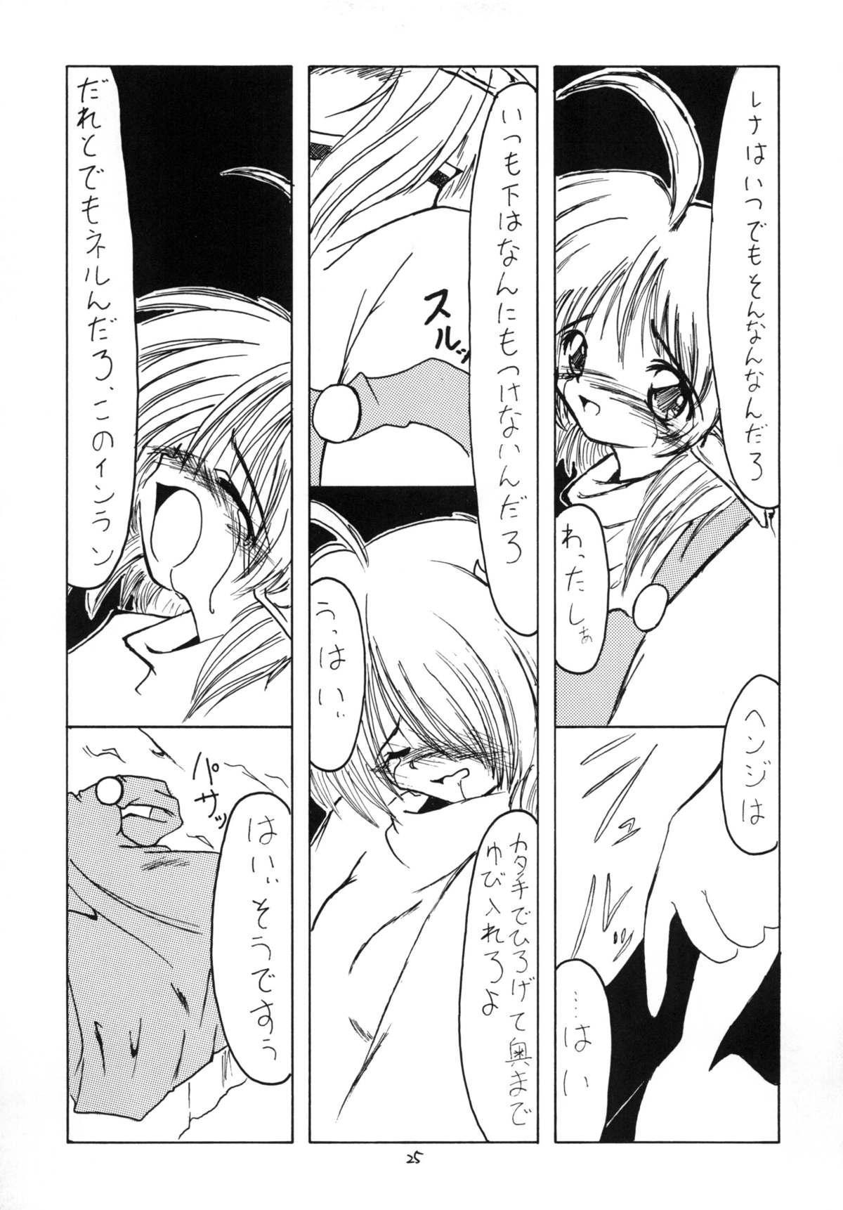 Kuro no Taikai Kouhen 24